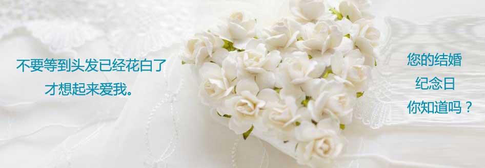 纪念日鲜花