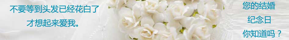 结婚纪念日鲜花