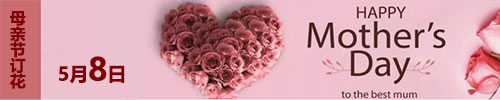 甘州区母亲节订花