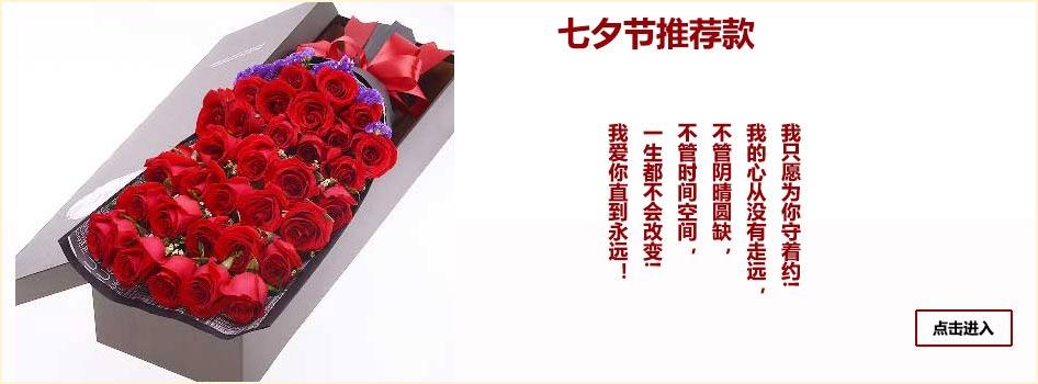 七夕节订花
