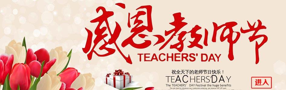 教师节鲜花
