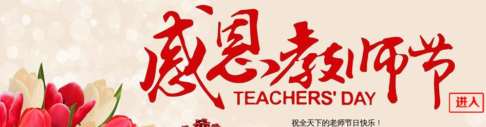 教师节订花专题
