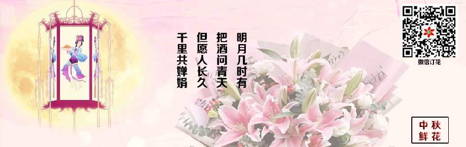 中秋节订花专题