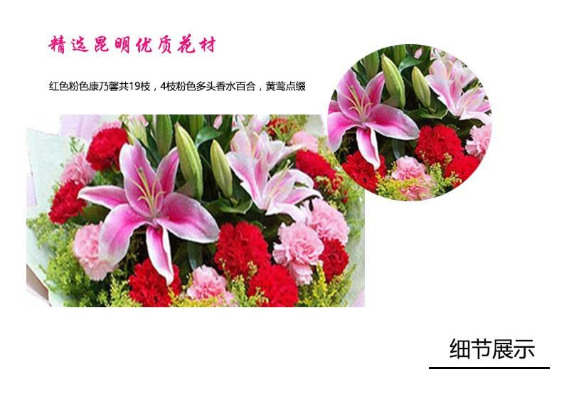 红色粉色康乃馨共19枝,4枝粉色多头香水百合,黄莺点缀