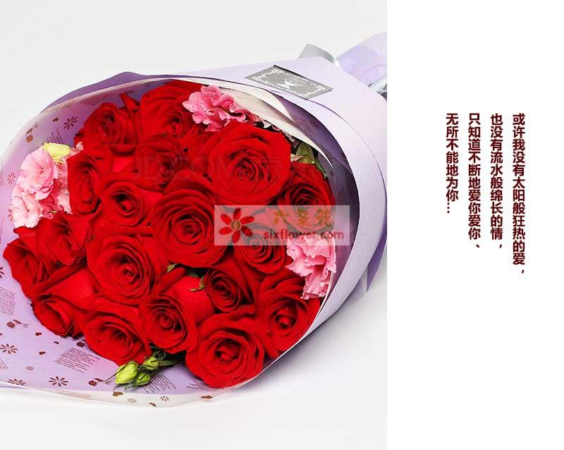 商品规格信息 花 材:红玫瑰19枝,粉色康乃馨3枝;   包 装:内衬花纹
