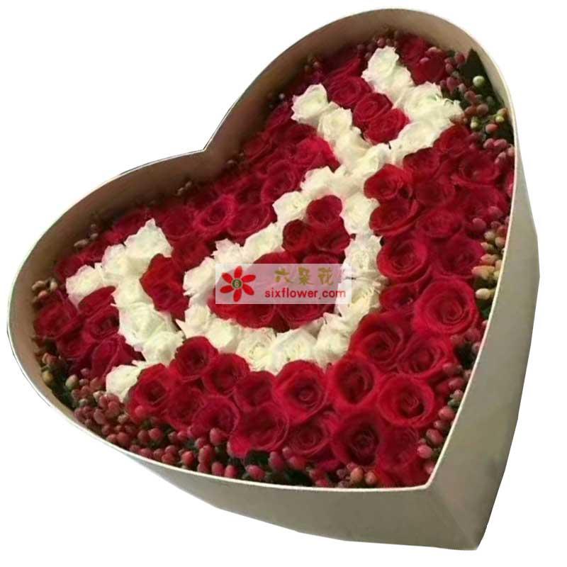 66枝红色玫瑰,香槟玫33枝,共计99枝玫瑰,周围红豆点缀(或相思梅等其他配草)